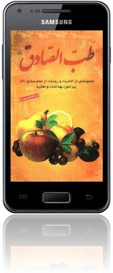 دانلود کتاب طب امام صادق نسخه موبایل