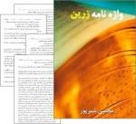 دانلود واژه نامه انگلیسی به فارسی زرین