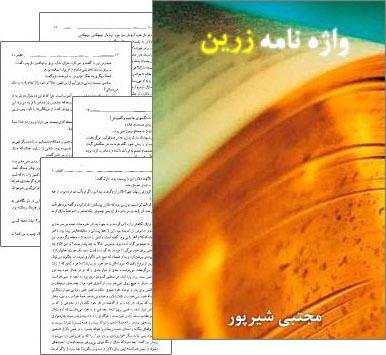 واژه نامه انگلیسی به فارسی زرین