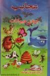 دانلود کتاب عجایب جهان حیوانات