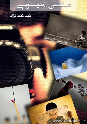 دانلود کتاب عکاسی مفهومی