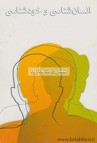 دانلود چکیده کتاب انسان شناسی و خودشناسی