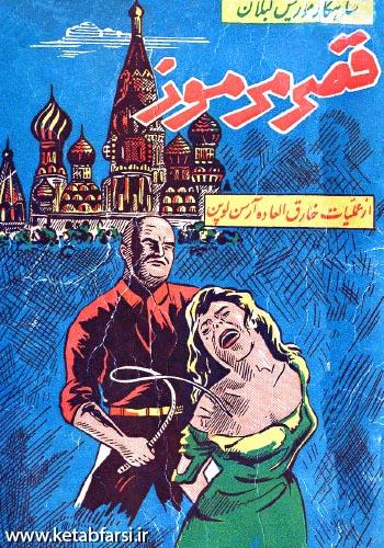 دانلود رمان قصر مرموز