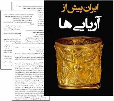 دانلود کتاب ایران پیش از آریاییها