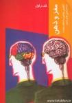 دانلود کتاب مغز و ذهن