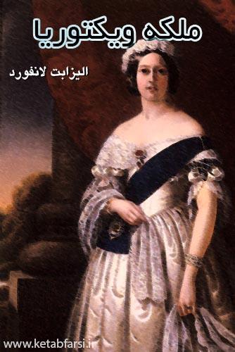 دانلود رمان ملکه ویکتوریا