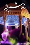 دانلود کتاب رند شیراز