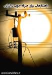 دانلود کتاب راهکارهایی برای صرفه جویی در انرژی