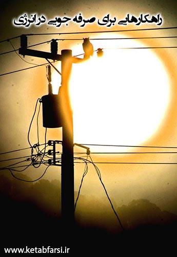 راهکارهایی برای صرفه جویی در انرژی