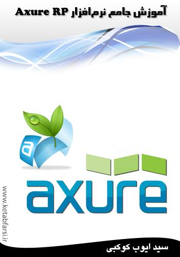 آموزش جامع نرمافزار Axure RP