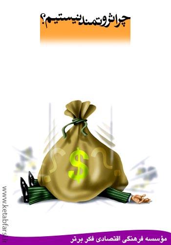 دانلود کتاب چرا ثروتمند نیستیم؟