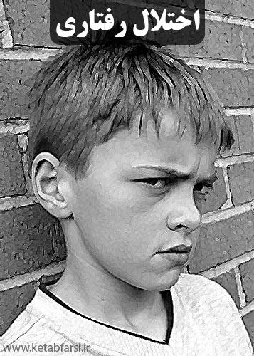 دانلود کتاب اختلال رفتاری