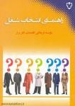 دانلود کتاب راهنمای انتخاب شغل