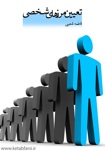دانلود کتاب تعیین مرزهای شخصی