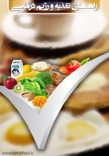 دانلود کتاب راهنمای تغذیه و رژیم درمانی