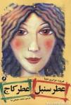 دانلود کتاب عطر سنبل عطر کاج