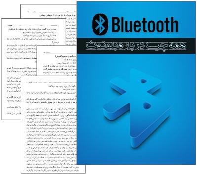 دانلود کتاب همه چیز درباره Bluetooth