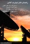 دانلود کتاب راهنمای کامل اینترنت آفلاین