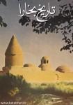 دانلود کتاب تاریخ بخارا
