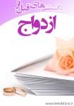 دانلود کتاب دانستنیهای قبل از ازدواج