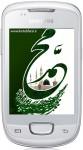 دانلود کتاب جامع حضرت محمد (ص) نسخه اندروید