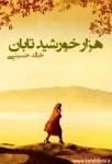 دانلود کتاب هزار خورشید تابان
