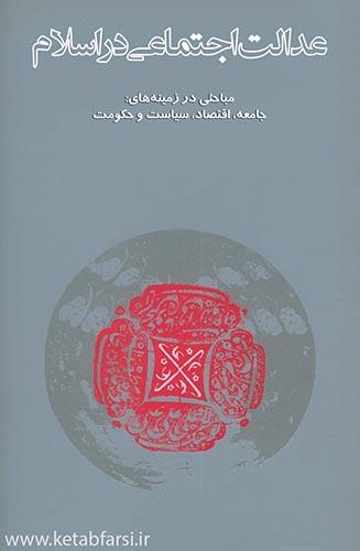 دانلود کتاب عدالت اجتماعی در اسلام