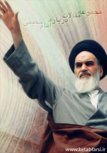 دانلود کتاب مجموعه مقالات درباره امام خمینی (ره)