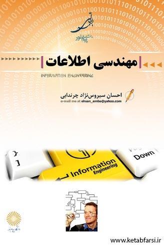 دانلود کتاب مهندسی اطلاعات