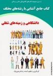 دانلود کتاب آشنایی با رشتههای دانشگاهی و زمینههای شغلی