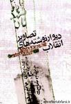 دانلود کتاب دیوار نوشتههای انقلاب