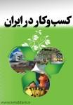 دانلود کتاب کسب و کار در ایران