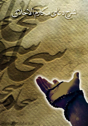 شرح دعای مکارم الاخلاق