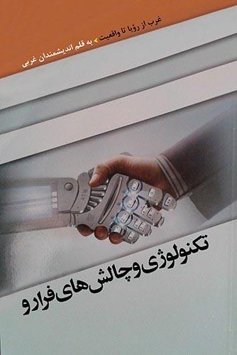 معرفی کتاب تکنولوژی و چالشهای فرارو