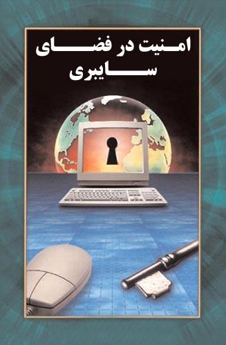 دانلود کتاب امنیت در فضای سایبری