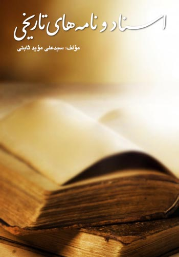 دانلود کتاب اسناد و نامههای تاریخی