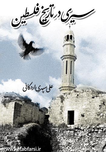 دانلود کتاب سیری در تاریخ فلسطین
