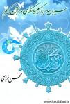 دانلود کتاب سیره پیامبر اکرم (ص) با نگاهی به قرآن کریم