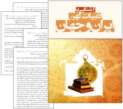 دانلود کتاب آشنایی با ادبیات کهن ایران و جهان