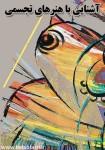 دانلود کتاب آشنایی با هنرهای تجسمی