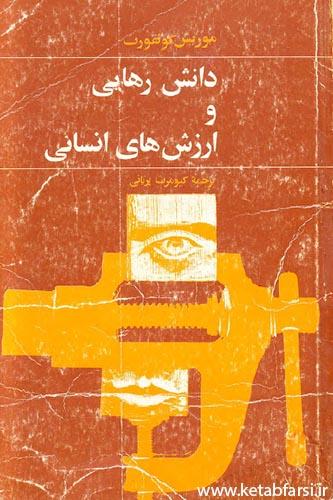 دانلود کتاب دانش رهایی و ارزشهای انسانی