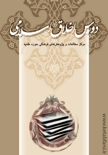 دانلود کتاب دروس اخلاق اسلامی