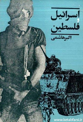 دانلود کتاب اسرائیل و فلسطین