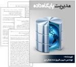 دانلود کتاب مدیریت پایگاه داده