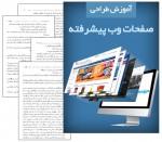 دانلود کتاب طراحی پیشرفته صفحات وب
