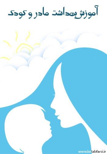 دانلود کتاب بهداشت مادر و کودک
