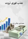 دانلود کتاب جذب فوری ثروت