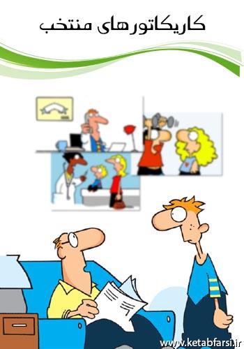 دانلود کتاب کاریکاتورهای منتخب