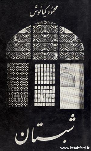 دانلود کتاب شعر شبستان