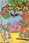 دانلود کتاب زاغ، کبوتر، موش و شکارچی
